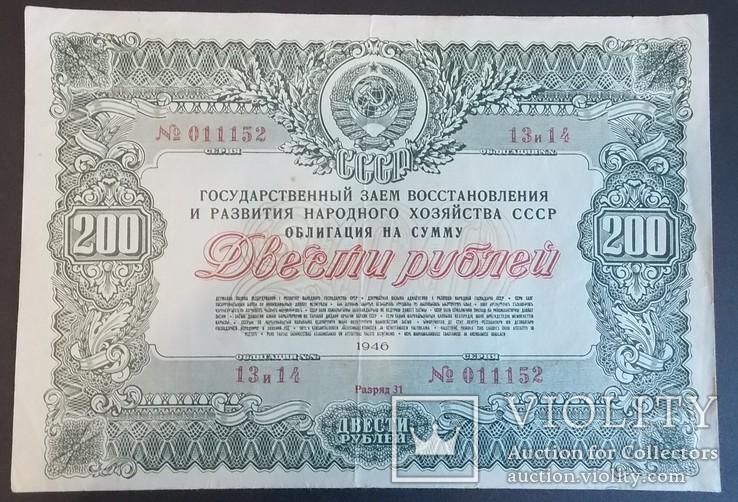 Облигация на сумму 200 руб. 1946 г., фото №2