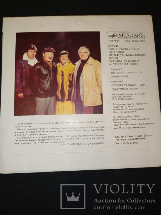 Всесоюзная студия грамзаписи 1983г, фото №3