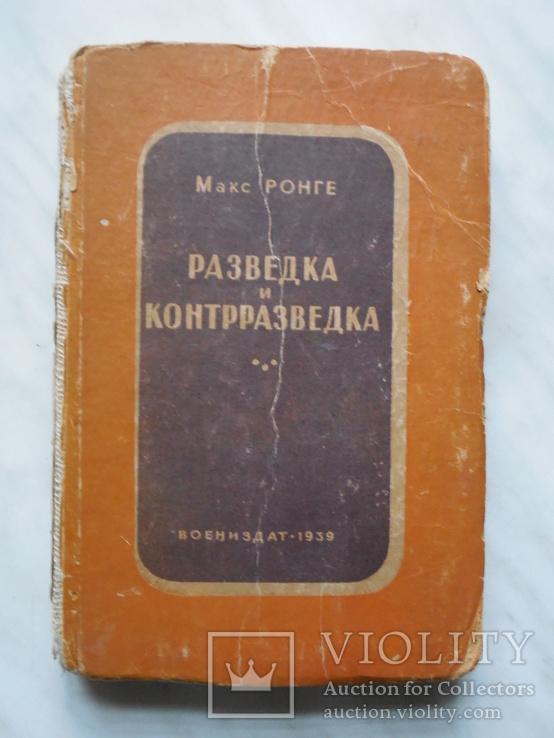 1939 г. Разведка и Контрразведка. Макс Ронге., фото №2