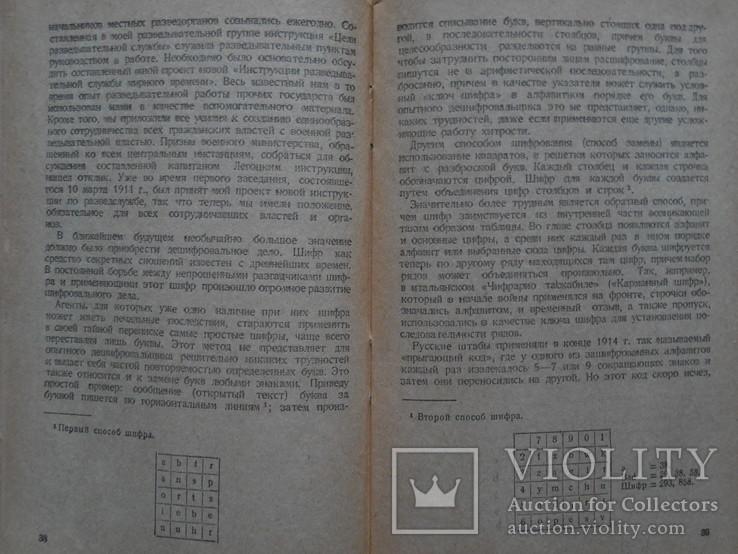 1939 г. Разведка и Контрразведка. Макс Ронге., фото №3