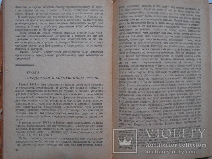 1939 г. Разведка и Контрразведка. Макс Ронге., фото №4