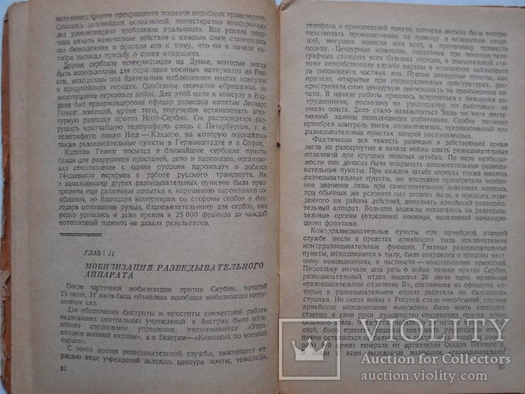 1939 г. Разведка и Контрразведка. Макс Ронге., фото №5