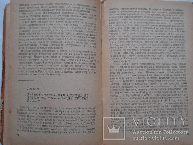 1939 г. Разведка и Контрразведка. Макс Ронге., фото №6