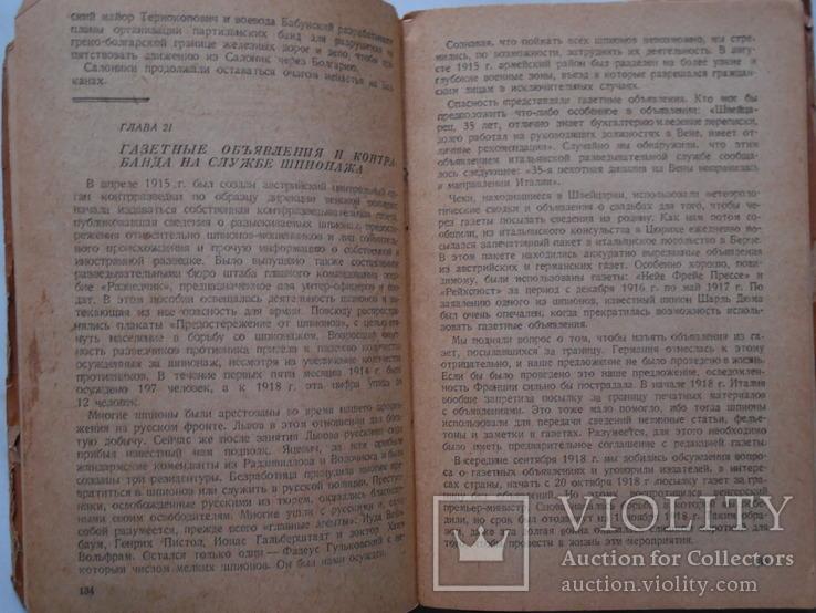 1939 г. Разведка и Контрразведка. Макс Ронге., фото №7