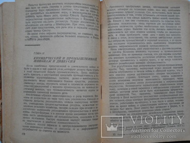 1939 г. Разведка и Контрразведка. Макс Ронге., фото №10