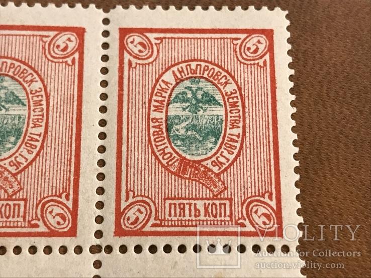 Сцепка марок земской почты. Днепровская Таврическая губерния ., фото №3