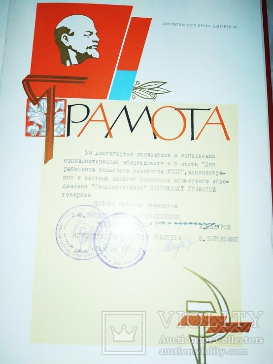 Папка 50 лет и грамоты, фото №6