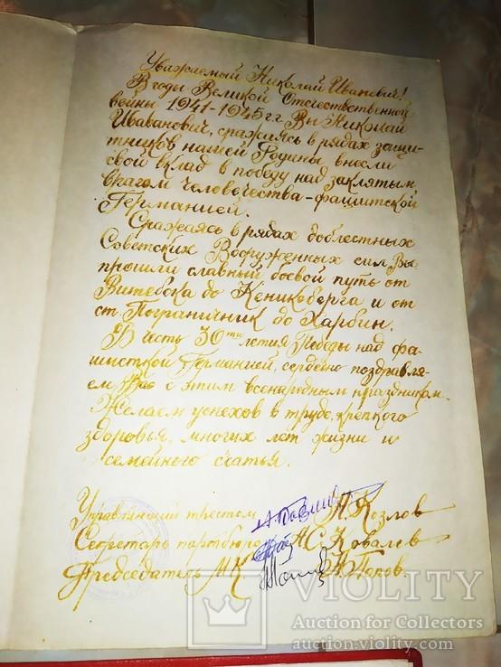 Папка 50 лет и грамоты, фото №7