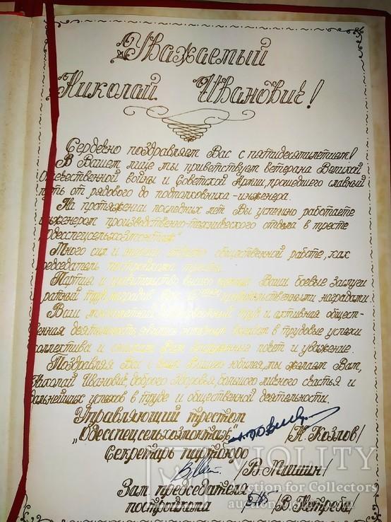 Папка 50 лет и грамоты, фото №9