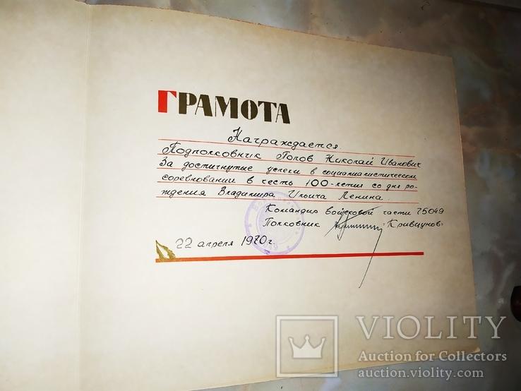 Папка 50 лет и грамоты, фото №11