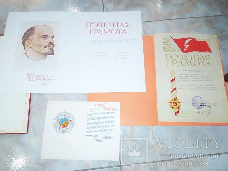 Папка и грамоты Участнику ВОВ подполковнику-инженеру 1975 год, фото №2