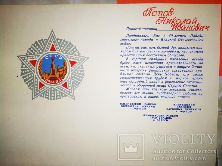 Папка и грамоты Участнику ВОВ подполковнику-инженеру 1975 год, фото №6