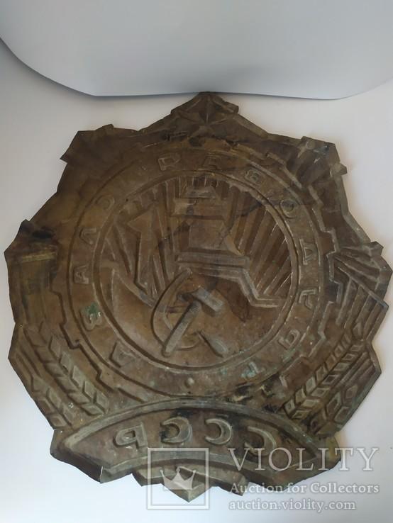 Чеканка Трудовая Слава СССР, фото №11