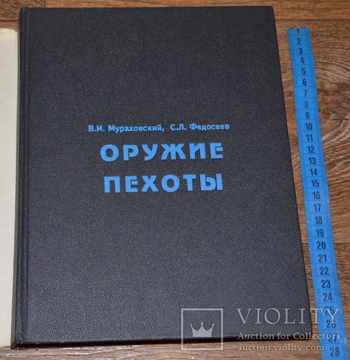 Оружие пехоты. В. И. Мураховский,  С. Л. Федосеев., фото №3