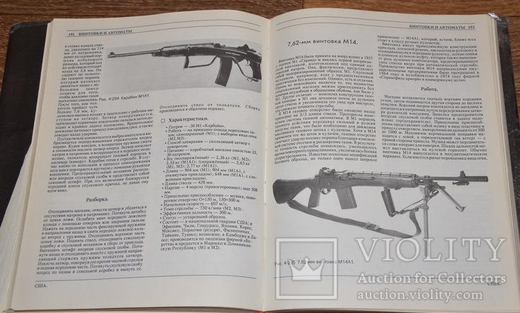 Оружие пехоты. В. И. Мураховский,  С. Л. Федосеев., фото №6