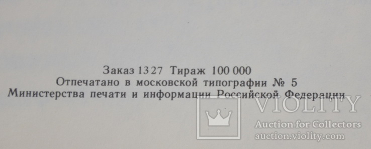 Оружие пехоты. В. И. Мураховский,  С. Л. Федосеев., фото №8