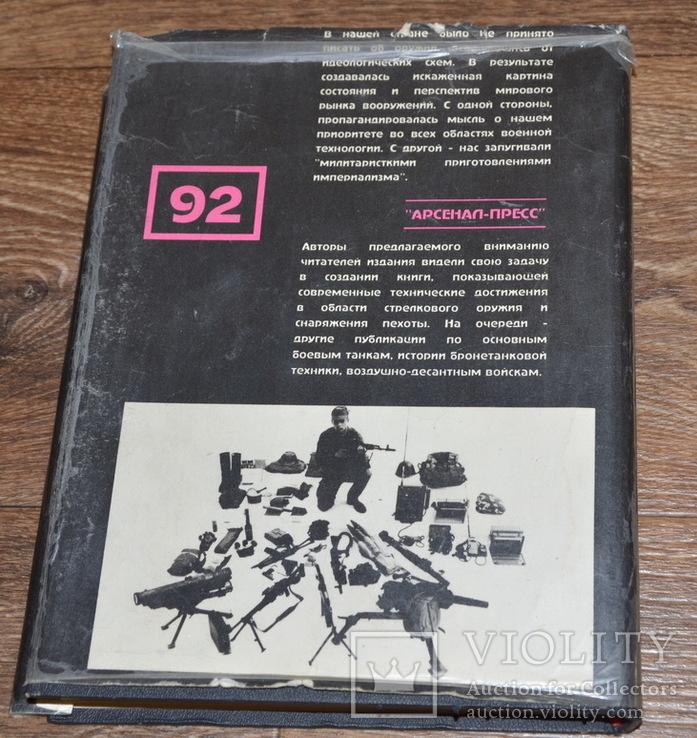 Оружие пехоты. В. И. Мураховский,  С. Л. Федосеев., фото №9