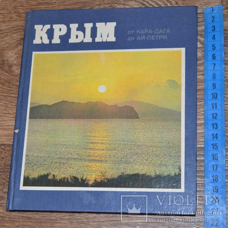 Фотоальбом Крым от Карадага до Ай-Петри 1980 г., фото №2