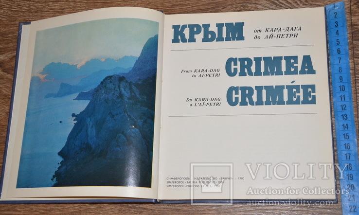 Фотоальбом Крым от Карадага до Ай-Петри 1980 г., фото №3