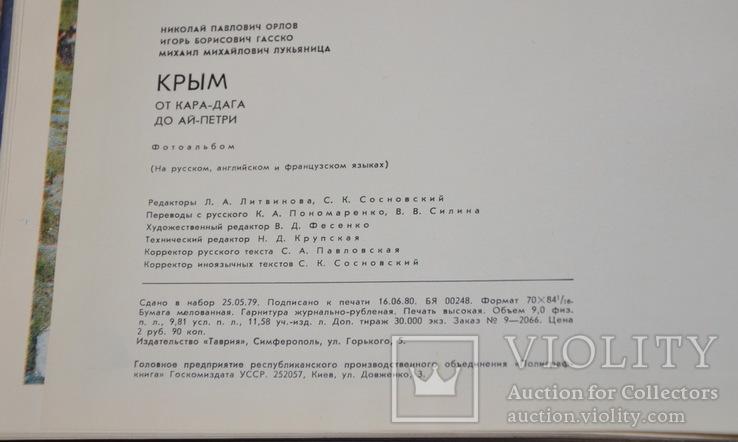Фотоальбом Крым от Карадага до Ай-Петри 1980 г., фото №7