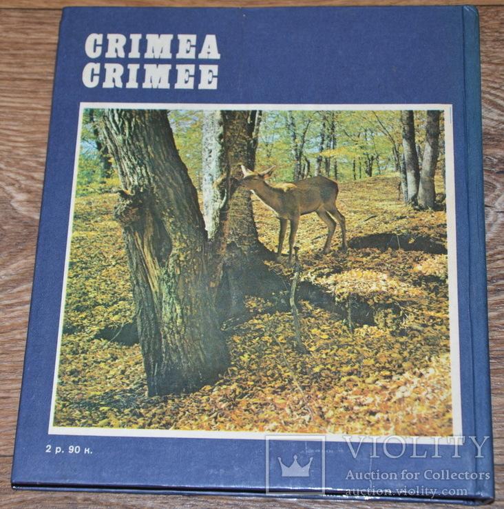 Фотоальбом Крым от Карадага до Ай-Петри 1980 г., фото №8