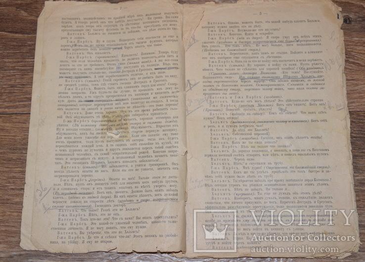 Шерлок Холмс пьеса 1906 год., фото №4