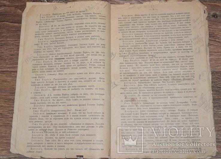 Шерлок Холмс пьеса 1906 год., фото №5