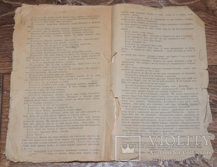 Шерлок Холмс пьеса 1906 год., фото №8