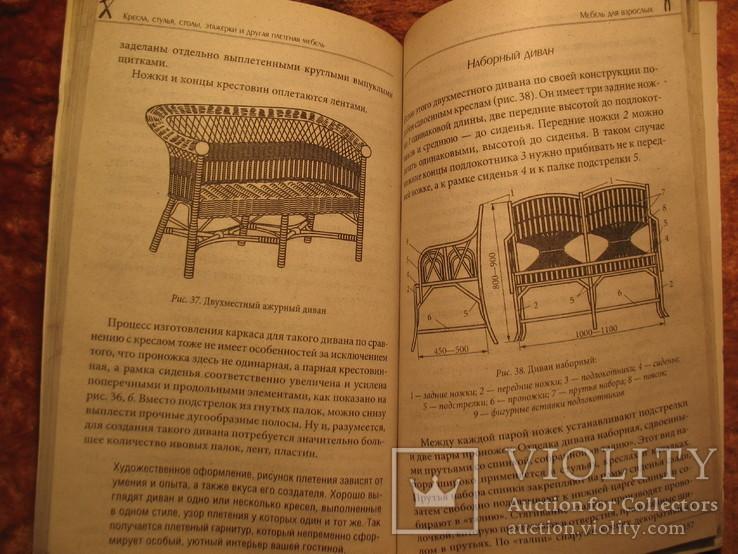 Кресла, стулья, столы, этажерки и др. плетёная мебельь, фото №10