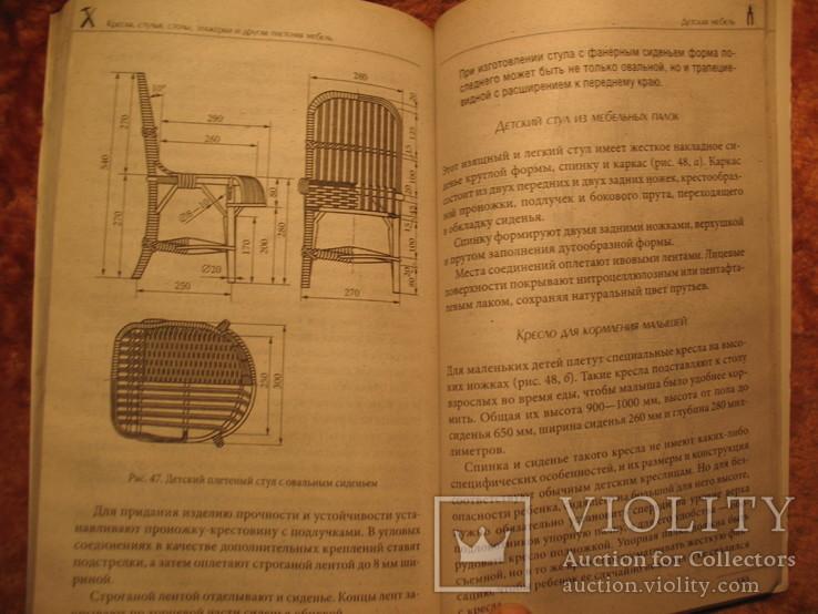 Кресла, стулья, столы, этажерки и др. плетёная мебельь, фото №11