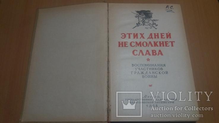 58 год Воспоминания участников гражданской войны, фото №5
