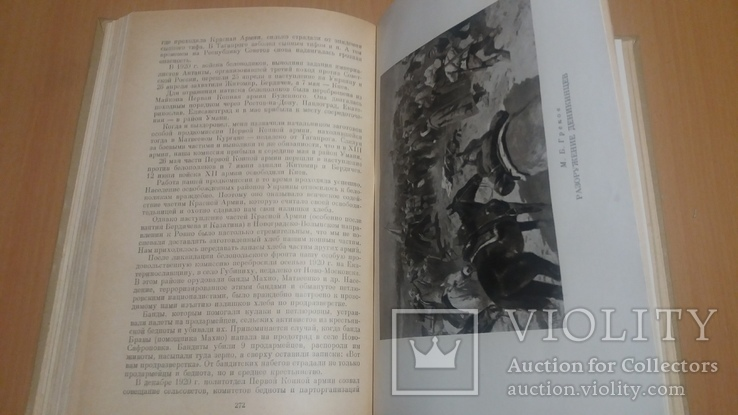58 год Воспоминания участников гражданской войны, фото №9