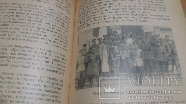 58 год Воспоминания участников гражданской войны, фото №2