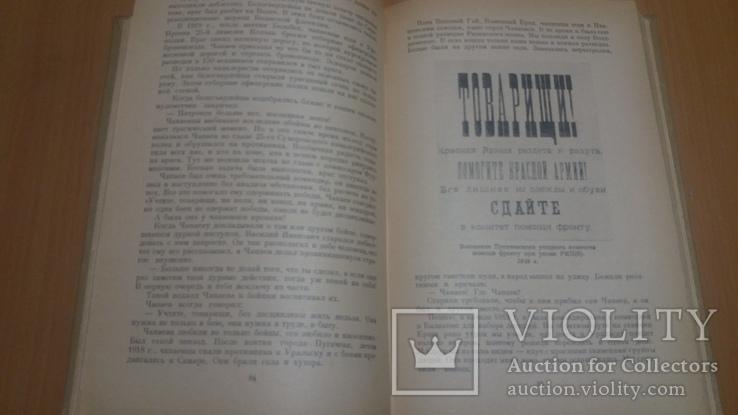 58 год Воспоминания участников гражданской войны, фото №11