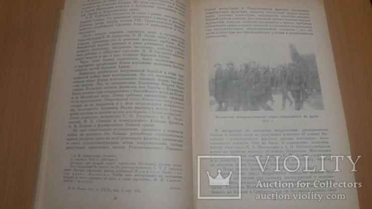 58 год Воспоминания участников гражданской войны, фото №12