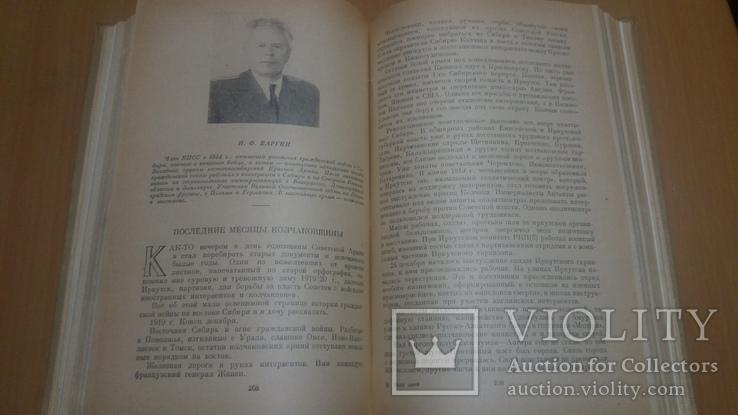 58 год Воспоминания участников гражданской войны, фото №13