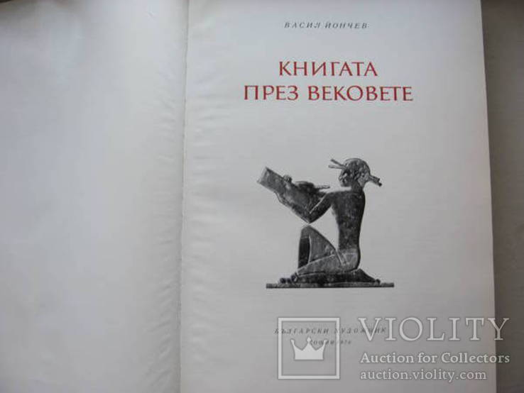 Книга сквозь века 1976 г, фото №3