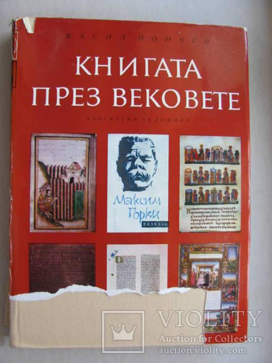 Книга сквозь века 1976 г, фото №4