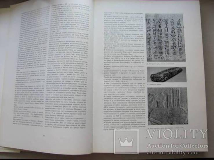 Книга сквозь века 1976 г, фото №5