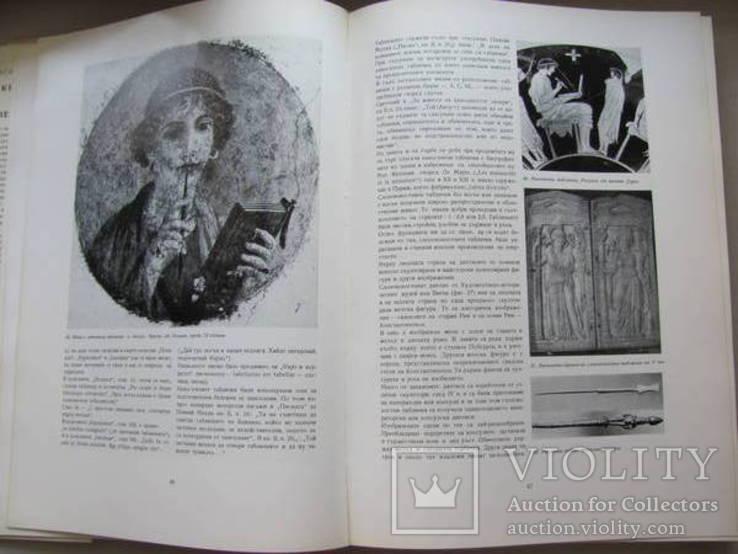 Книга сквозь века 1976 г, фото №6