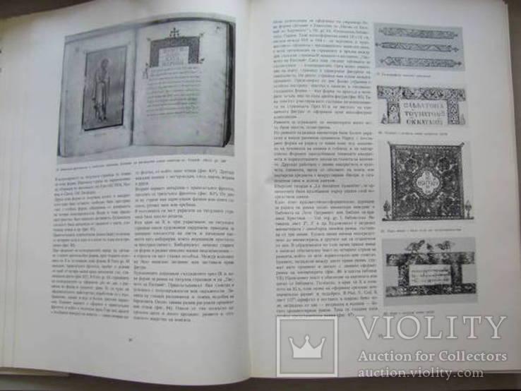 Книга сквозь века 1976 г, фото №7