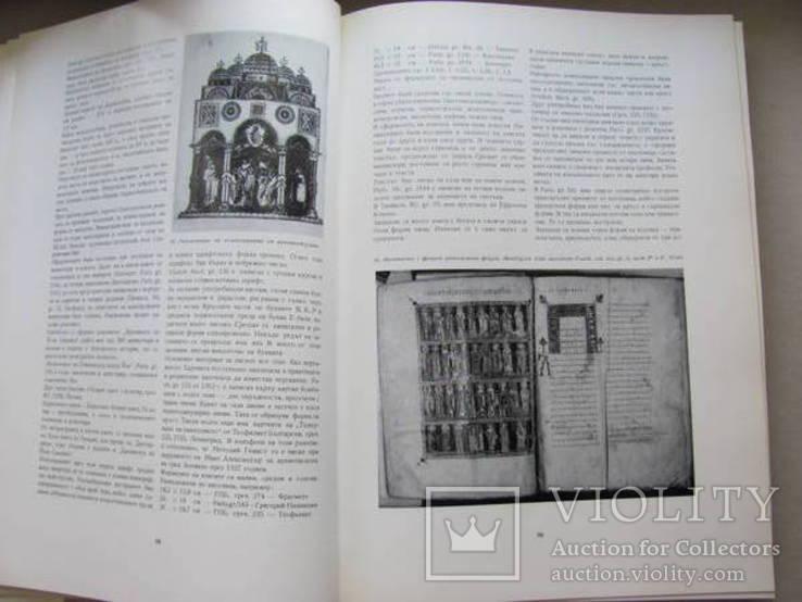 Книга сквозь века 1976 г, фото №8