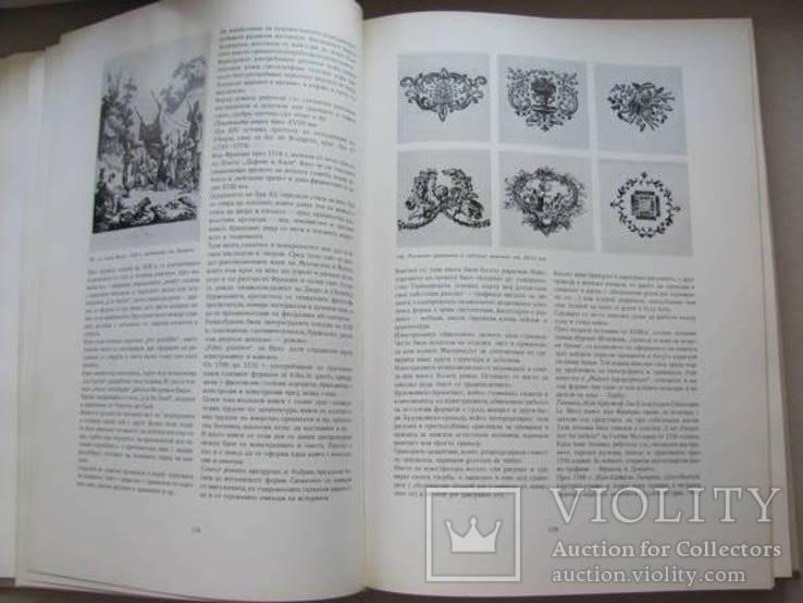 Книга сквозь века 1976 г, фото №9