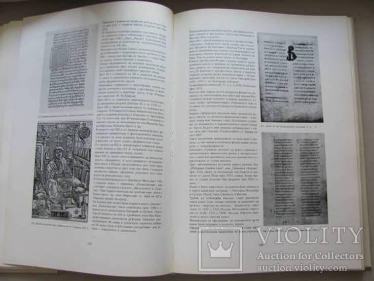 Книга сквозь века 1976 г, фото №10