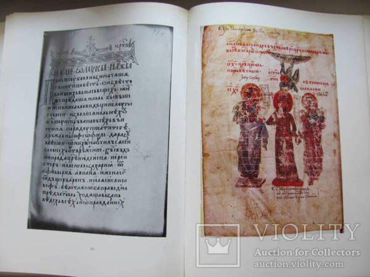 Книга сквозь века 1976 г, фото №2