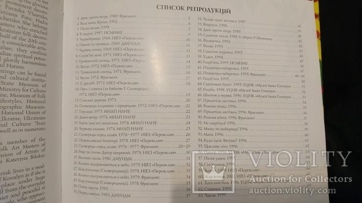 Марія Буряк .Альбом 2005 .Народні джерела.Декоративная роспись., фото №11
