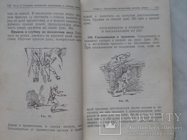Наставление по физ. подготовке СА. (рукопашный бой, преодоление препятствий и т.д.), фото №4