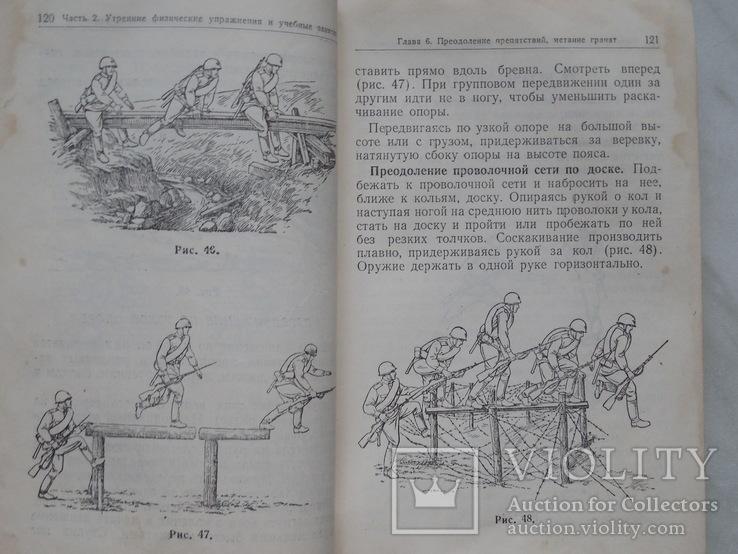 Наставление по физ. подготовке СА. (рукопашный бой, преодоление препятствий и т.д.), фото №7