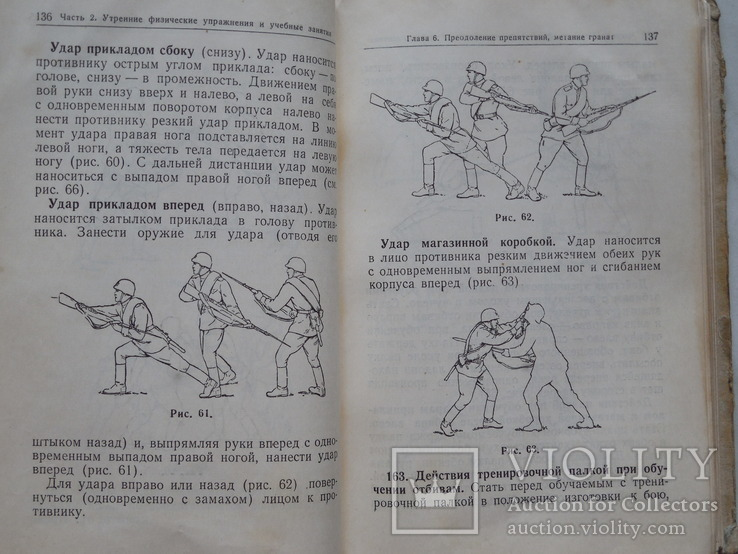 Наставление по физ. подготовке СА. (рукопашный бой, преодоление препятствий и т.д.), фото №9