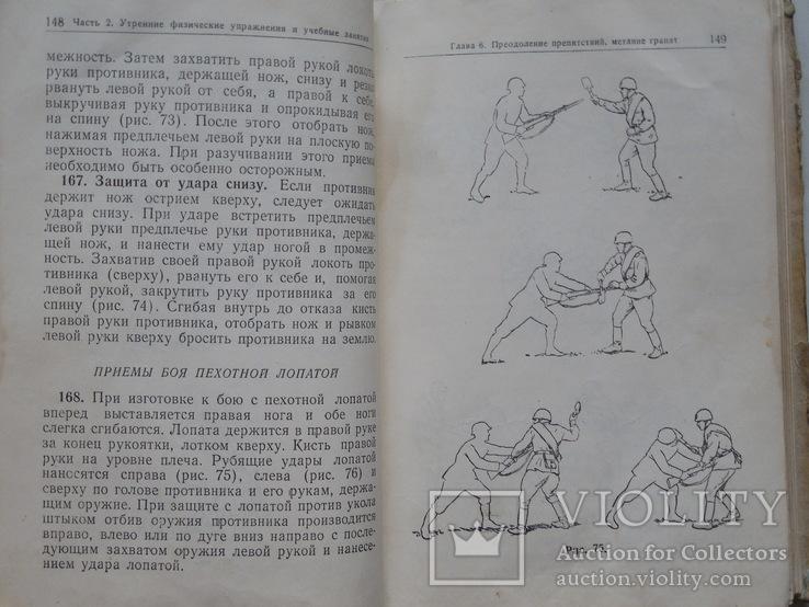 Наставление по физ. подготовке СА. (рукопашный бой, преодоление препятствий и т.д.), фото №10